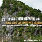 ベトナム・世界遺産(フォンニャ=ケバン国立公園)を訪ねる旅