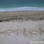 インドネシアのローカルに触れて、アジアがもっと好きになる 〜白い砂浜でサンライズとサンセットが見たい!〜