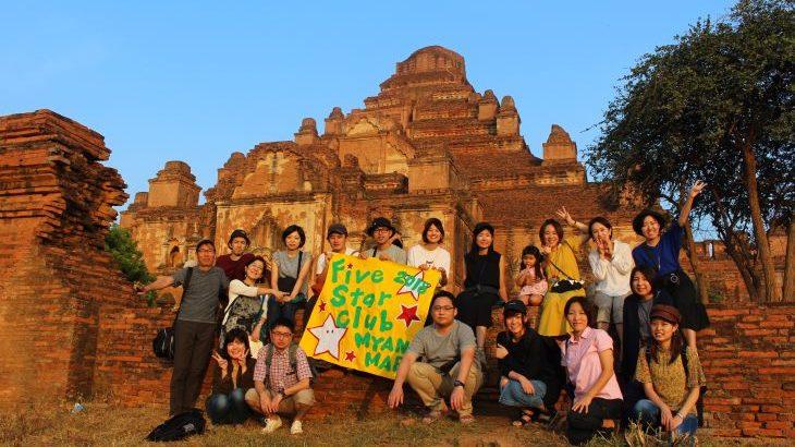4泊6日弾丸ミャンマー周遊旅☆ついに決まった社員旅行TOミャンマー!