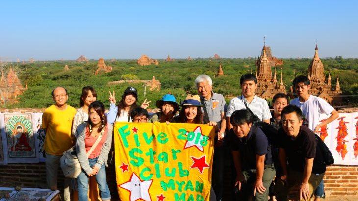 見どころたっぷりの「東南アジアの秘境」へ!2018年ミャンマー社員旅行B班旅行記